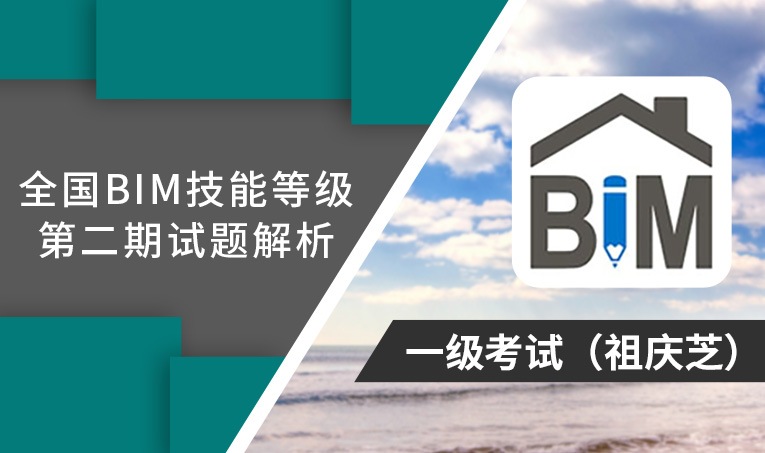 第2期全国BIM技能等级考试考题解析一级(祖庆芝)