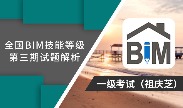 第3期全国BIM技能等级考试考题解析一级(祖庆芝)