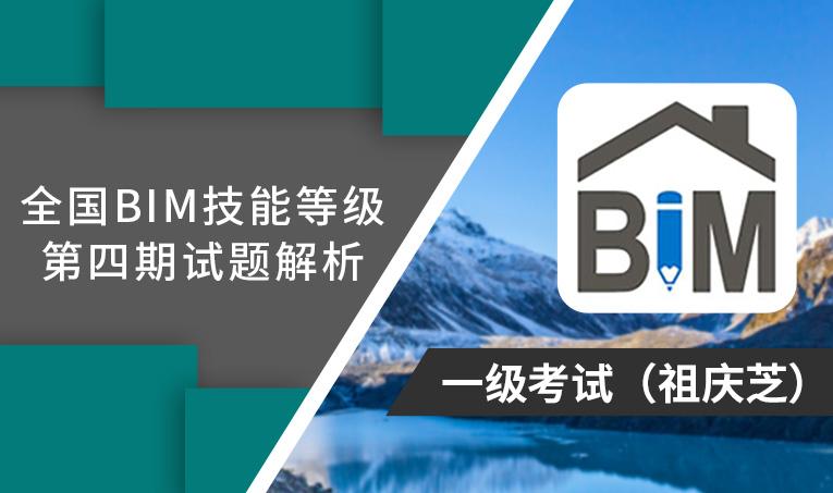 第4期全国BIM技能等级考试考题解析一级(祖庆芝)