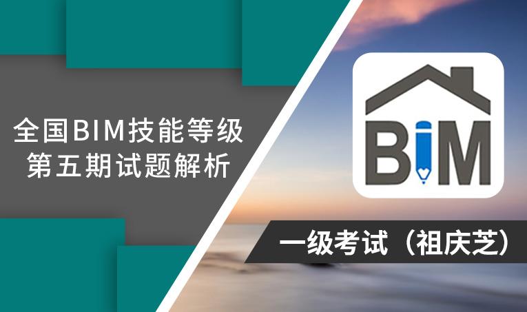 第5期全国BIM技能等级考试考题解析一级(祖庆芝)