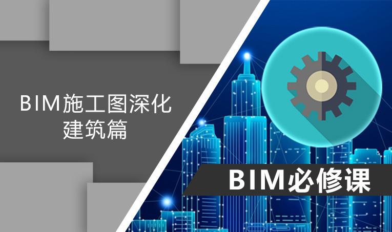 BIM施工图深化-建筑篇