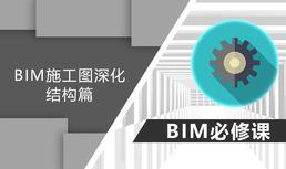 BIM施工图深化-结构篇