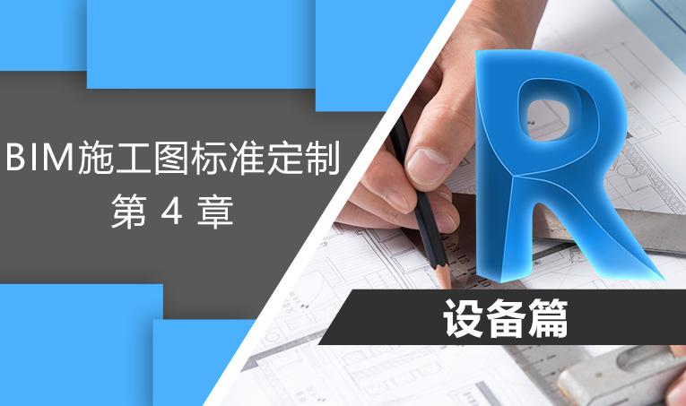 BIM施工图标准定制-设备篇 第4章