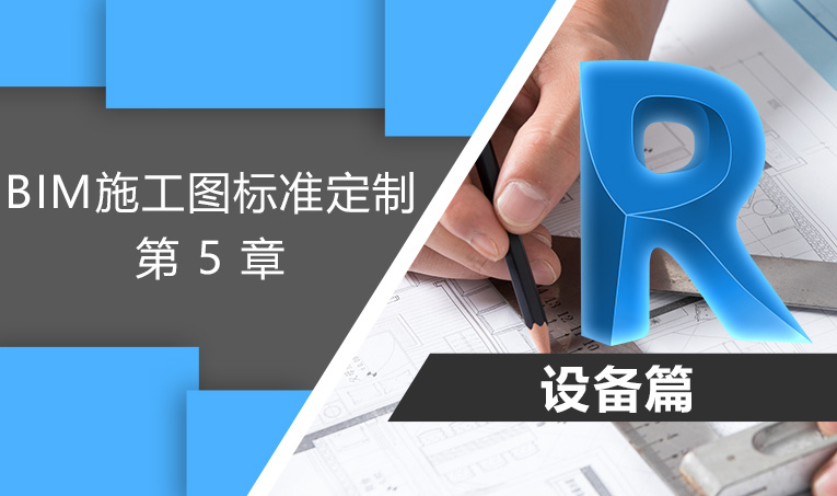 BIM施工图标准定制-设备篇 第5章