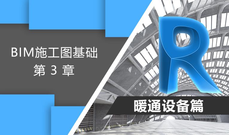 BIM施工图基础-暖通设备篇(3)