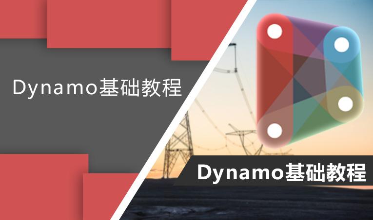 Dynamo基础教程