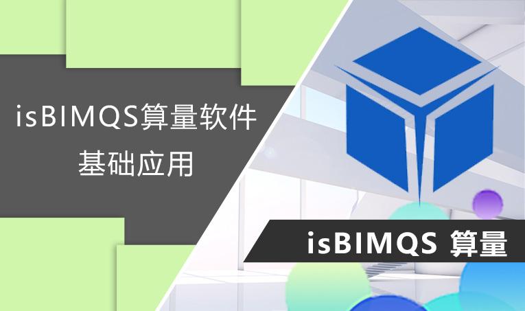 isBIMQS算量基础应用