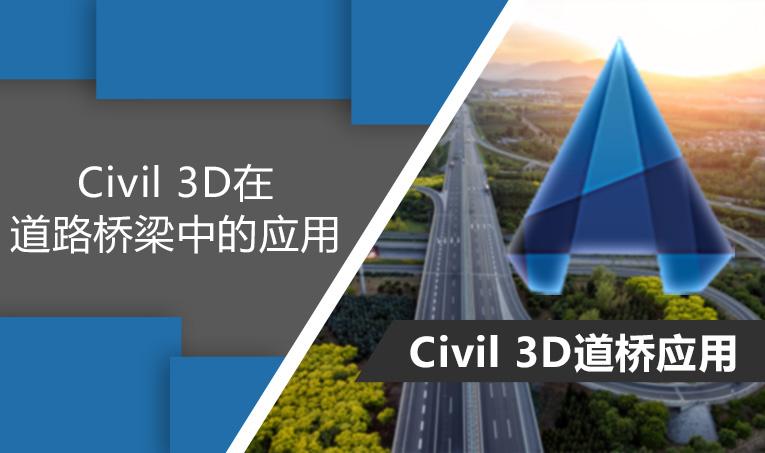 Civil 3D在道路桥梁中的应用(基础培训课程)
