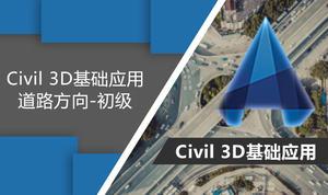 Civil 3D基础应用-道路方向-初级