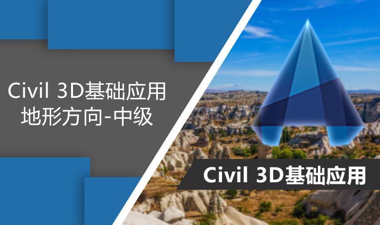 Civil 3D基础应用-地形方向-中级
