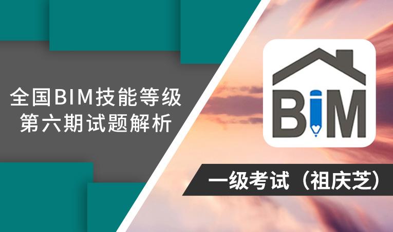 第6期全国BIM技能等级考试考题解析一级(祖庆芝)
