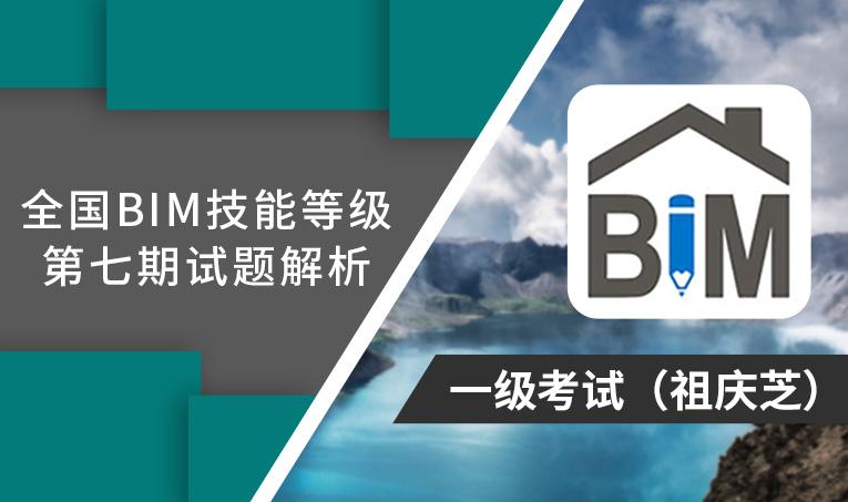 第7期全国BIM技能等级考试考题解析一级(祖庆芝)