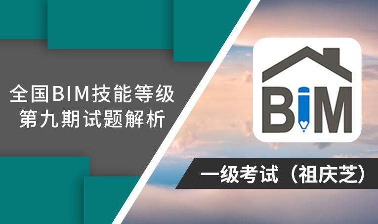 第9期全国BIM技能等级考试考题解析一级(祖庆芝)