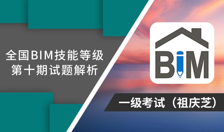 第10期全国BIM技能等级考试考题解析一级(祖庆芝)