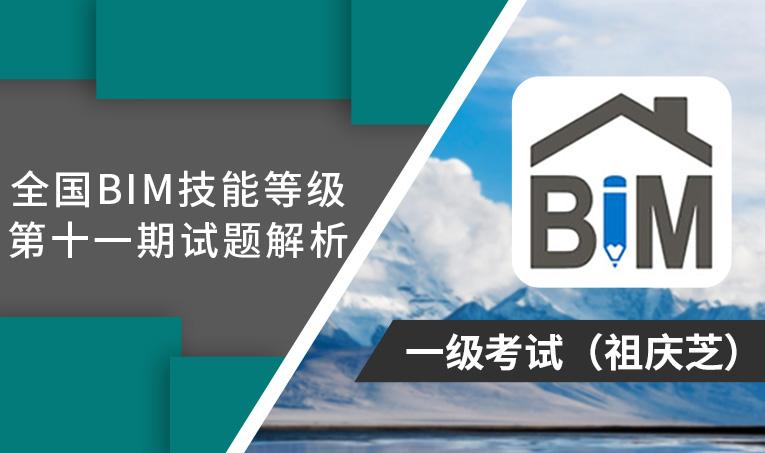 第11期全国BIM技能等级考试考题解析一级(祖庆芝)