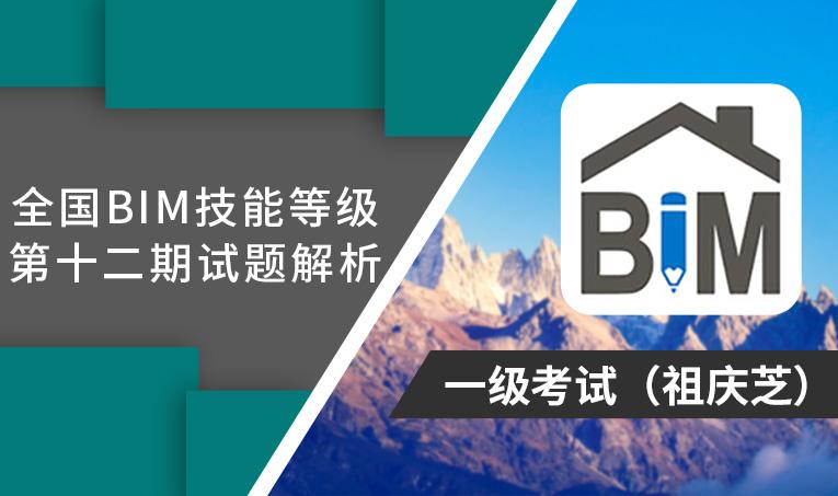 第12期全国BIM技能等级考试考题解析一级(祖庆芝)