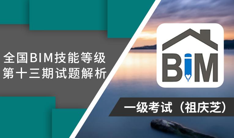 第13期全国BIM技能等级考试考题解析一级(祖庆芝)