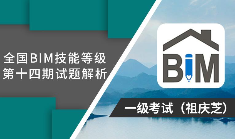 第14期全国BIM技能等级考试考题解析一级(祖庆芝)