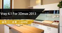 Vray4.1 for 3Dmax2013破解版免费下载