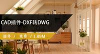 CAD插件-DXF转DWG
