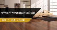 Revit插件-KeyShot实时渲染插件
