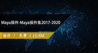 Maya插件-Maya插件集2017-2020