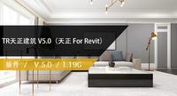 TR天正建筑 V5.0(天正 For Revit)