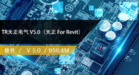 TR天正电气 V5.0(天正 For Revit)