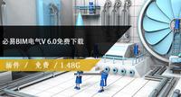 必易BIM电气V 6.0免费下载