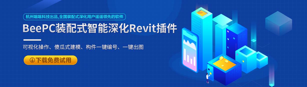 BeePC装配式智能深化Revit插件V 3.4.10152下载