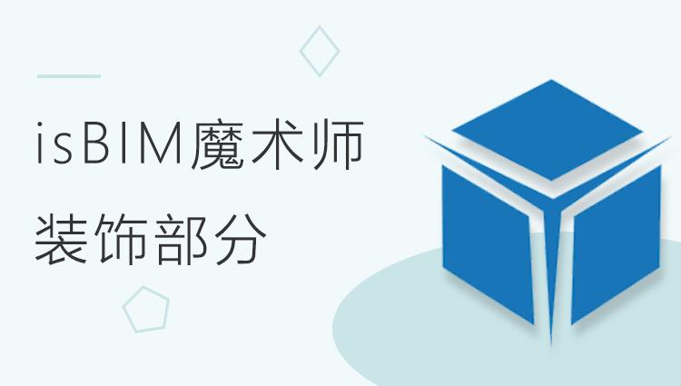 isBIM 模术师2.0基础应用——装饰部分