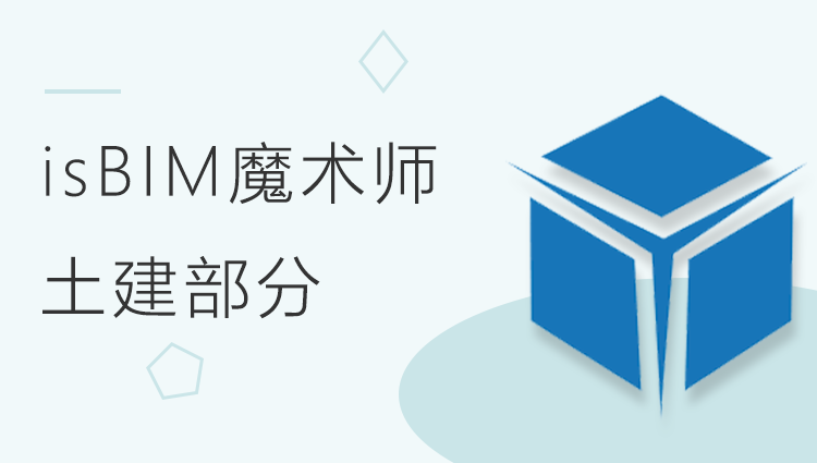 isBIM 模术师2.0基础应用——土建部分