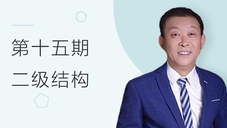 第15期全国BIM技能等级考试考题解析二级结构(祖庆芝)
