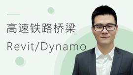 高速铁路桥梁BIM教程Revit+Dynamo