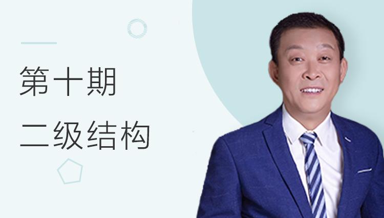 第10期全国BIM技能等级考试考题解析二级结构(祖庆芝)
