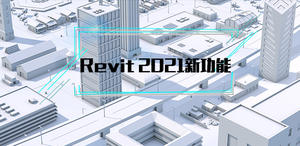 Revit2021下载,Revit2021新功能详解