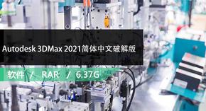 Autodesk 3DMax 2021简体中文破解版免费下载
