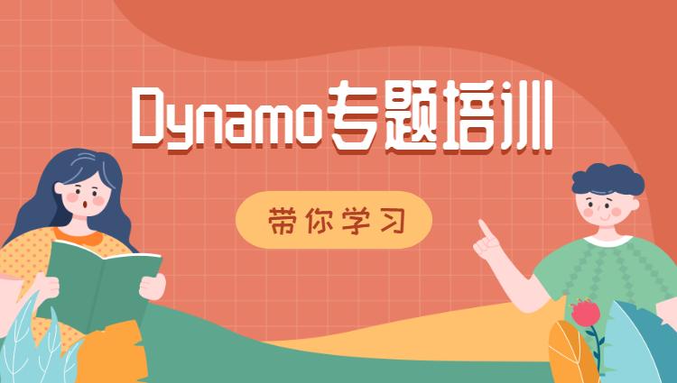 【谷雨杯】Dynamo专题培训