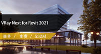VRay Next for Revit 2021免費試用下載