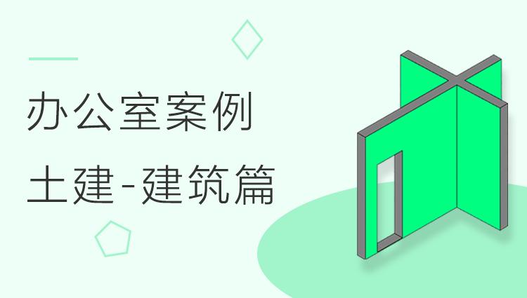 土建快速建模办公室实训案例 - 建筑篇