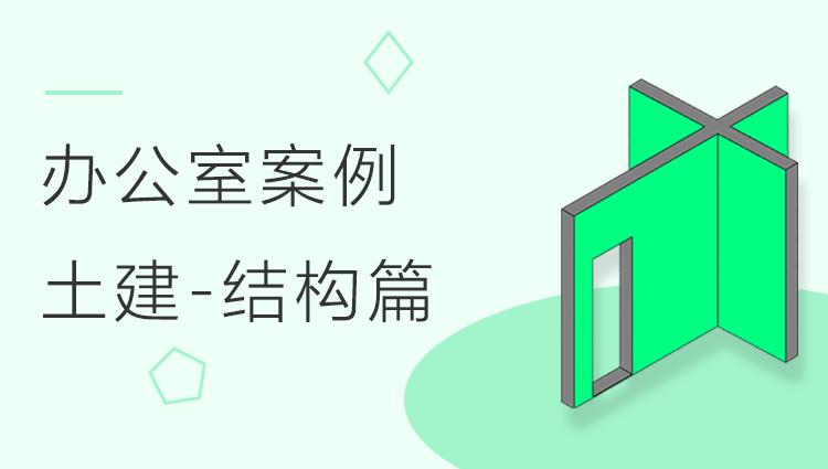 土建快速建模办公室实训案例 - 结构篇