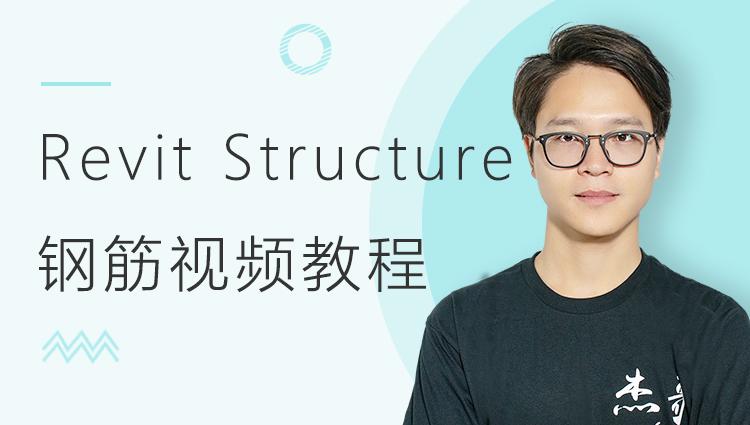 Revit Structure 钢筋视频教程