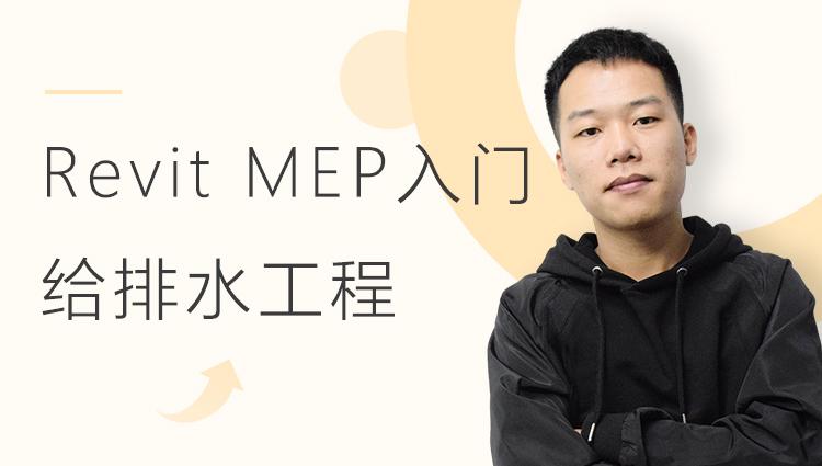 Revit MEP基础入门:给排水工程