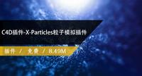 C4D插件-X-Particles粒子模拟插件免费下载
