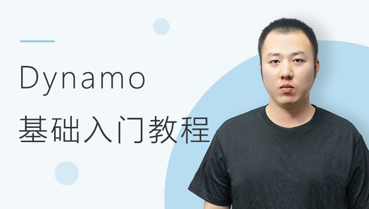 Dynamo基础入门教程
