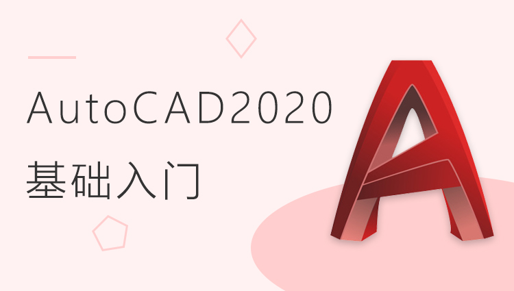 AutoCAD2020 基础入门