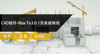C4D插件-Max To3.0.1免费下载