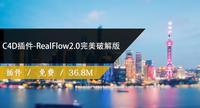 C4D插件-RealFlow2.0免费下载