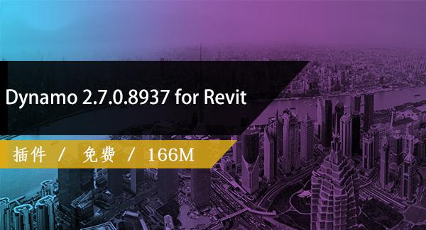 Dynamo 2.7.0.8937 for Revit免费下载