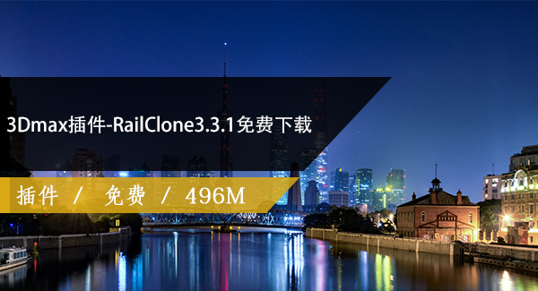3Dmax插件-RailClone3.3.1免费下载